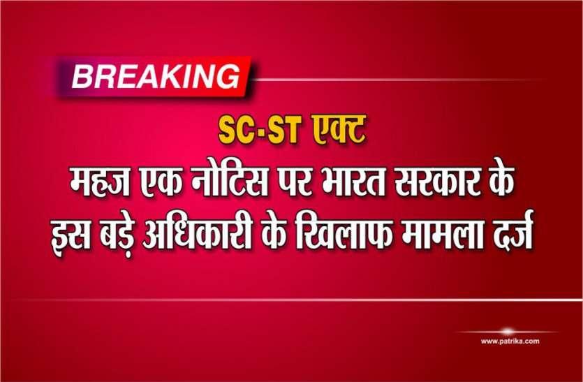 SC-ST एक्ट: महज एक नोटिस पर भारत सरकार के इस बड़े अधिकारी के खिलाफ मामला दर्ज?