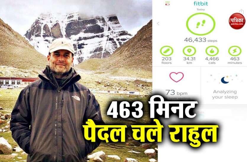 कैलास यात्रा पर गए राहुल गांधी ने एक दिन में तय किया 34 किलोमीटर का सफर, कांग्रेस ने ट्वीट कर दी जानकारी
