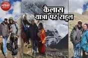 VIDEO: कैलास मानसरोवर यात्रा पर गए 'भक्तों' के साथ घुलते-मिलते नजर आएं कांग्रेस अध्यक्ष राहुल गांधी