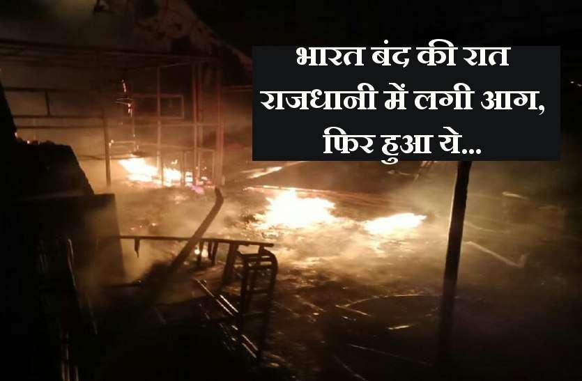 Breaking: राजधानी में भारत बंद की रात लगी आग, दमकलों का पानी तक हुआ खत्म...