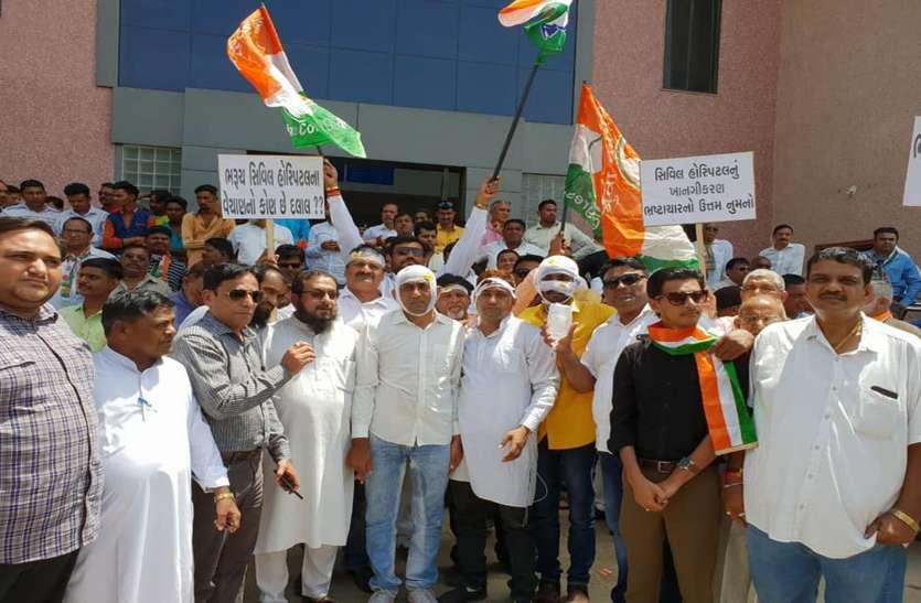 मरीजों का वेशभूषा धारण कर कांग्रेसियों ने सरकार के खिलाफ निकाली रैली