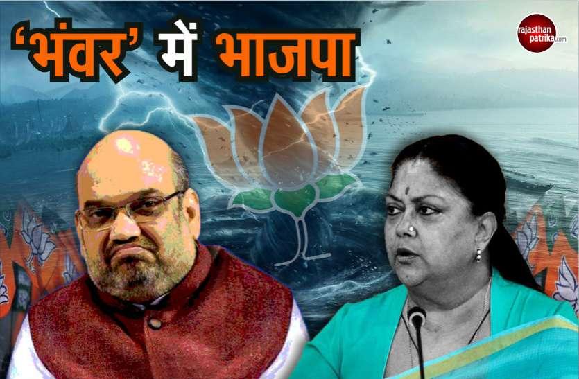 Special Report: राजस्थान में चुनावी परम्परा तोड़ने के मिशन में BJP, आसान नहीं होगी जीत