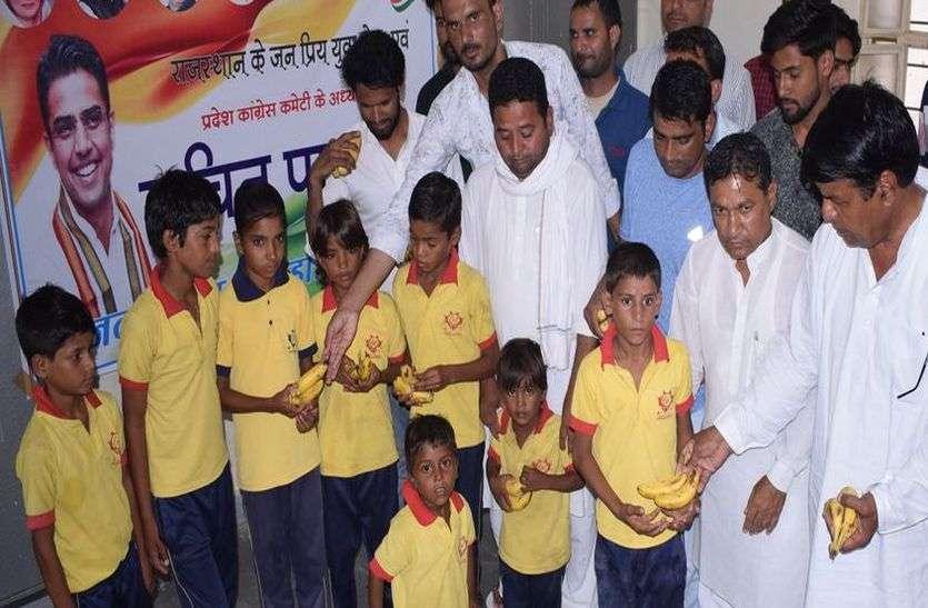 बच्चों को फल-मिठाई बांट मनाया सचिन पायलट का जन्मदिन मनाया