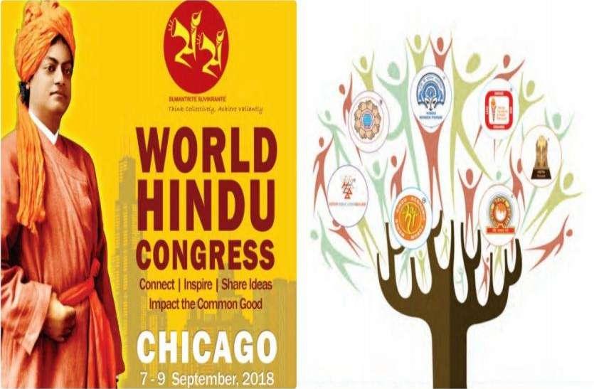 अमरीका: शिकागो में 7 सितम्बर से आयोजित होगी विश्व हिंदू कांग्रेस, आरएसएस प्रमुख मोहन भागवत और वेंकैया नायडू होंगे शामिल