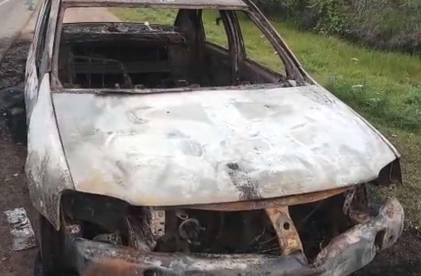 चलती कार में लगी आग, कार सवारों ने कूदकर बचाई जान