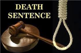 बलात्कार व नृशंस हत्याकांड में दोषी जाकिर को फांसी की सजा