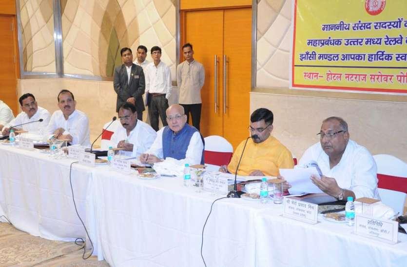 उत्तर मध्य रेलवे क्षेत्र के सांसदों ने दिए विकास के लिए ये सुझाव