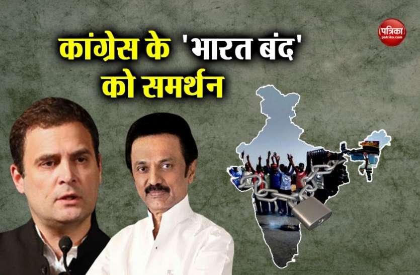 कांग्रेस-लेफ्ट का 10 को भारत बंदः डीएमके ने दिया समर्थन, इन मुद्दों पर सरकार को घेरेंगे