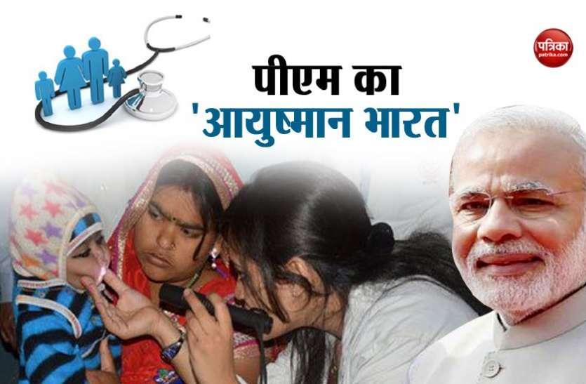 पीएम मोदी झारखंड से 'आयुष्मान भारत' योजना का करेंगे शुभारंभ, जानिए कैसे ले सकते हैं इसका लाभ