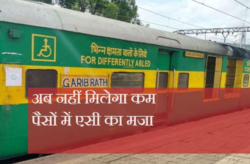 आम आदमी के लिए बुरी खबर, बंद होने जा रही है Garib Rath Train, इस तारीख के बाद नहीं होगी बुकिंग