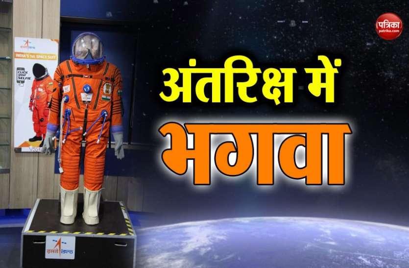 इसरो ने 2 साल में बनाया भगवा स्पेस शूट, 2022 में यही पहन कर अंतिरक्ष जाएंगे पहले भारतीय