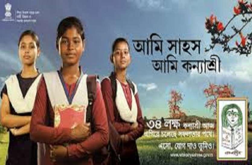 कन्याश्री युवतियों को प्रशिक्षण देगी पश्चिम बंगाल सरकार