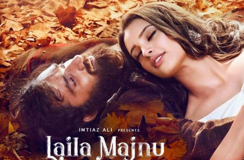 MOVIE REVIEW: बड़े पर्दे पर नहीं जमी 'लैला मजनू' की जोड़ी, फिल्म की कहानी रही कमजोर...