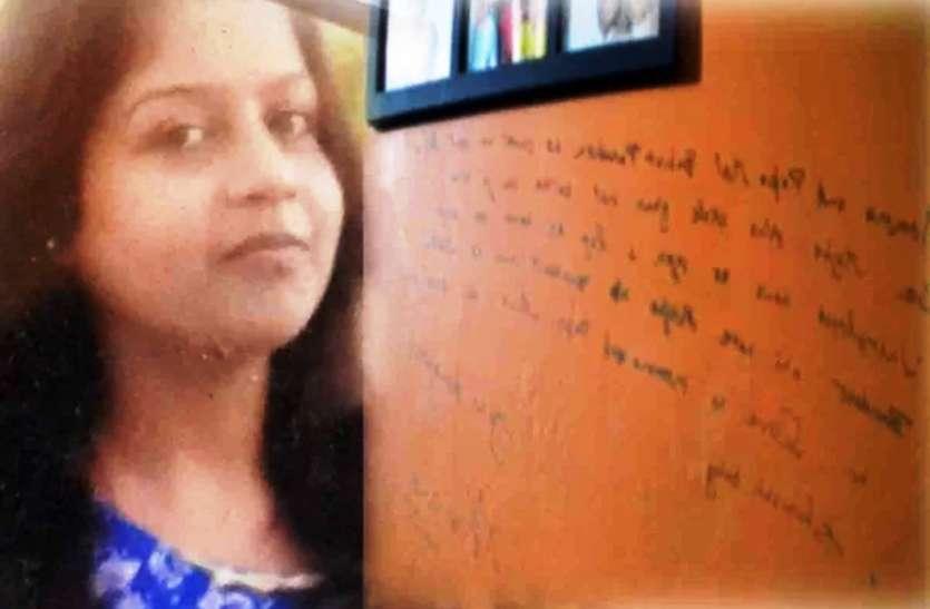 बेरोजगारी से आहत छात्रा ने उठाया खौफनाक कदम, अपने खून से दीवार पर सुसाइड नोट लिख चुन ली मौत