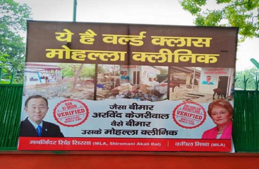 दिल्ली: बागी MLA कपिल मिश्रा ने मोहल्ला क्लीनिक की खोली पोल, तस्वीरें पोस्ट कर दिखाई सच्चाई