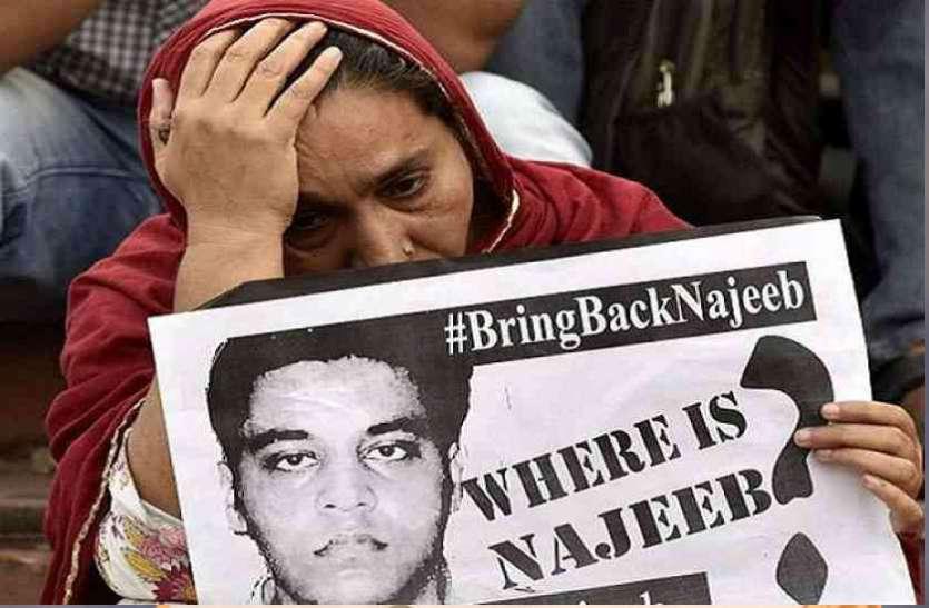 JNU से लापता छात्र नजीब की मां ने सीबीआई जांच पर उठाए सवाल, मोदी सरकार पर गंभीर आरोप
