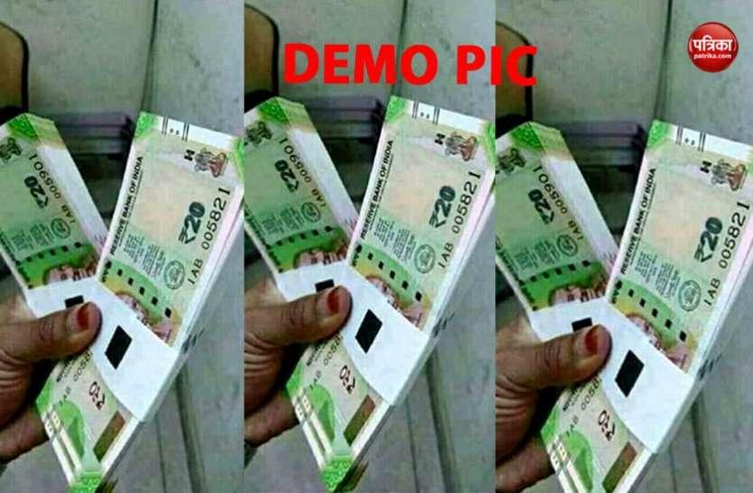 50, 100 के बाद अब आएगा 20 रुपए का नया नोट, दिवाली से पहले होगा आपके हाथ में