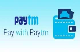 Paytm अपने ग्राहकों के लिए लेकर आया नई सौगात, भर सकेंगे वीजा क्रेडिट कार्ड का बिल