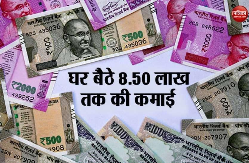 अापके पास है 8.50 लाख रुपये कमाने का मौका, बस घर बैठे करना होगा ये काम