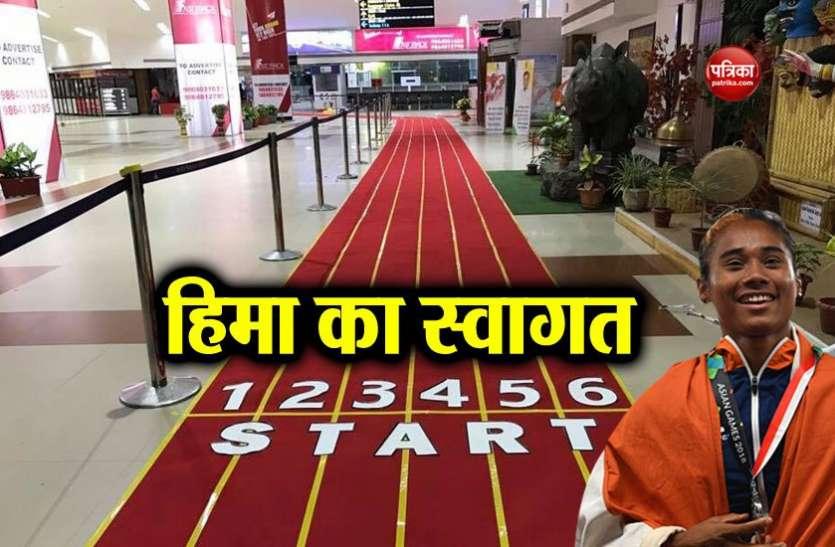 कुछ इस अंदाज़ में हुआ गुवाहाटी एयरपोर्ट पर हिमा दस का स्वागत, बिछाई 'रेड ट्रैक कार्पेट'