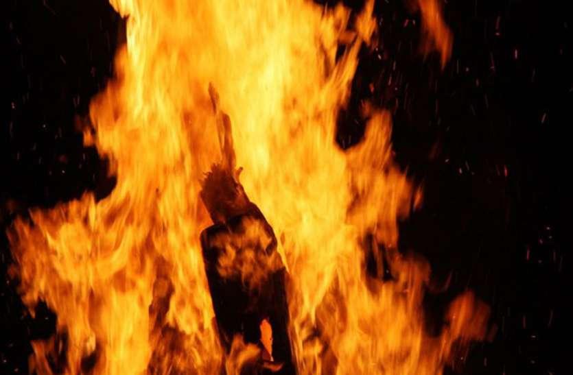 मामूली विवाद में खुद को लगा ली आग, मौत, परिवार में मचा कोहराम
