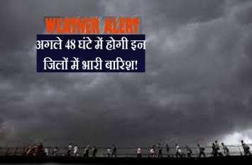 Orange Alert: अब होने जा रही है भीषण बारिश! मौसम विभाग ने जारी की ये चेतावनी