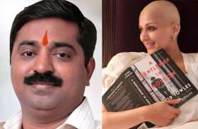 बीजेपी विधायक राम कदम ने उड़ाई सोनाली बेंद्रे के मौत की अफवाह, ट्रोल होने पर मांगी माफी