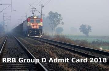 RRB Group D Admit Card 2018: 13 सितंबर से डाउनलोड कर सकेगें आरआरबी ग्रुप डी एडमिट कार्ड