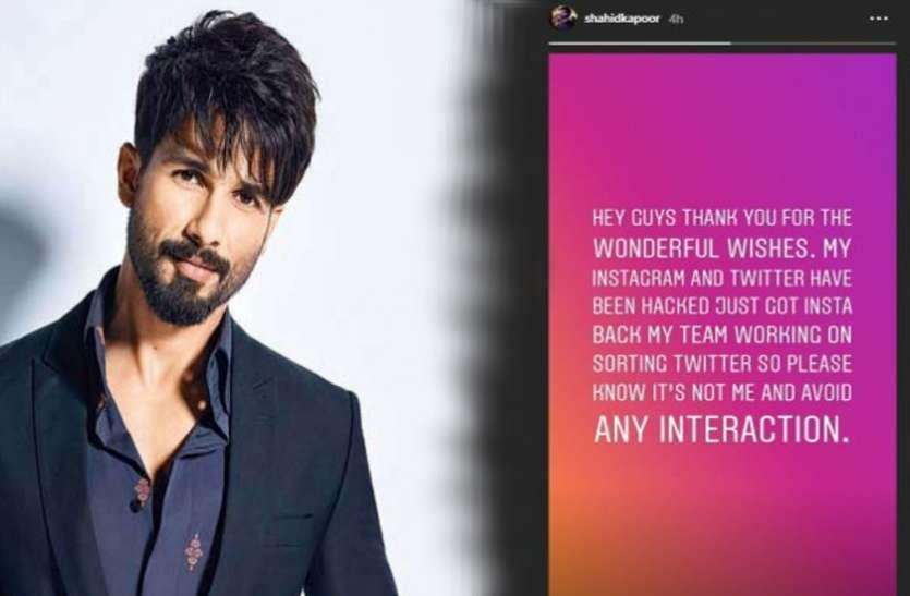 पिता बनते ही शाहिद का इंस्टाग्राम और ट्विटर अकाउंट हुआ HACK! एक्टर ने खुद इस बारे में दी जानकारी
