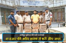 श्योपुर पुलिस की बड़ी कार्रवाई, 45 हजार की अवैध शराब से भरी जीप जब्त, देखें वीडियो