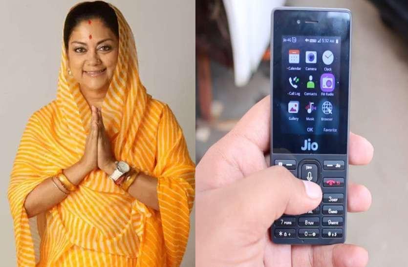 आज से पांच लाख भामाशाह धारकों को मोबाइल फोन देगी वसुंधरा सरकार, मोबाइल पाने के लिए करना होगा यह काम