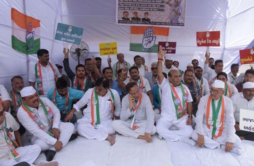 किसानों के लिए धरने पर कांग्रेस