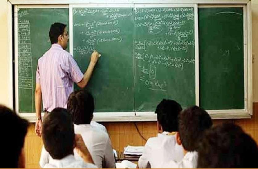 शिक्षक भर्ती : दो, पांच और सात नंबर पाने वाले को भी मिल गई नौकरी