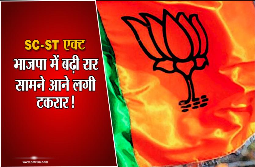 SC ST Atrocities Act से भाजपा में बढ़ी तकरार, टेंशन में सरकार!