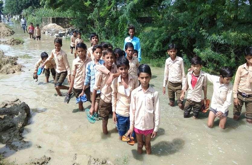 जान जोखिम में डालकर स्कूल जा रहे विद्यार्थी, विद्यालय जाने वाले आम रास्ते पर भरा पानी
