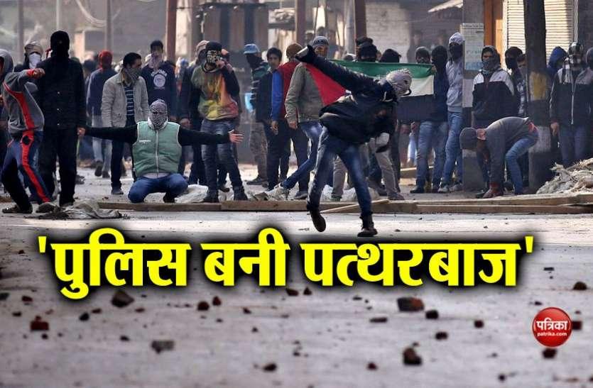 कश्मीर: पत्थरबाजों को पकड़ने के लिए खुद भीड़ में शामिल हो गई पुलिस, गुनहगारों को किया गिरफ्तार
