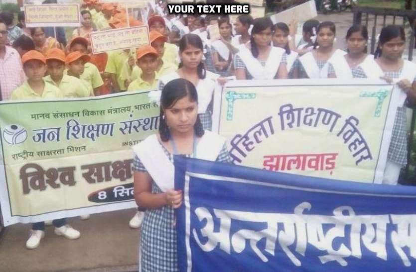 साक्षरता दिवस पर निकाली रैली