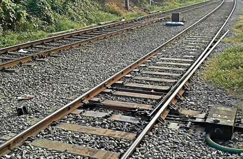 रेलवे ट्रेक पर हैडफोन लगाकर गाने सुनना पड़ा भारी, नहीं हुआ ट्रेन का आभास, युवक की गई जान