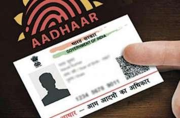 Aadhar Card को ऑनलाइन ऐसे करें अपडेट, बस करना होगा ये काम