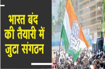 चित्तौडग़ढ़ : पेट्रोल और रसोई गैस की बढ़ती कीमतों को लेकर कांग्रेस 10 सितंबर को करने जा रही है भारत बंद, देखें वीडियो