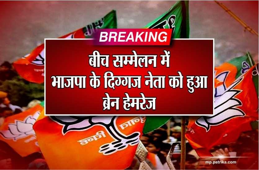 Breaking : भाषण देते-देते भाजपा के दिग्गज नेता को हुआ ब्रेन हेमरेज, मंत्री की गाड़ी से लेकर पहुंचे अस्पताल