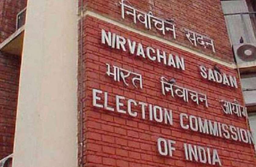 बैंक खातों पर चुनाव आयोग की नजर, बड़ी रकम के संदिग्ध लेन-देन पर की होगी जांच