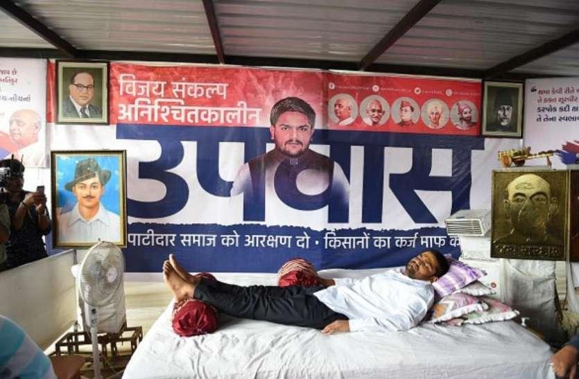 गुजरात: अस्पताल में भर्ती हार्दिक पटेल के अनश्न का आज 15वां दिन, सरकार की चुप्पी से उठे सवाल