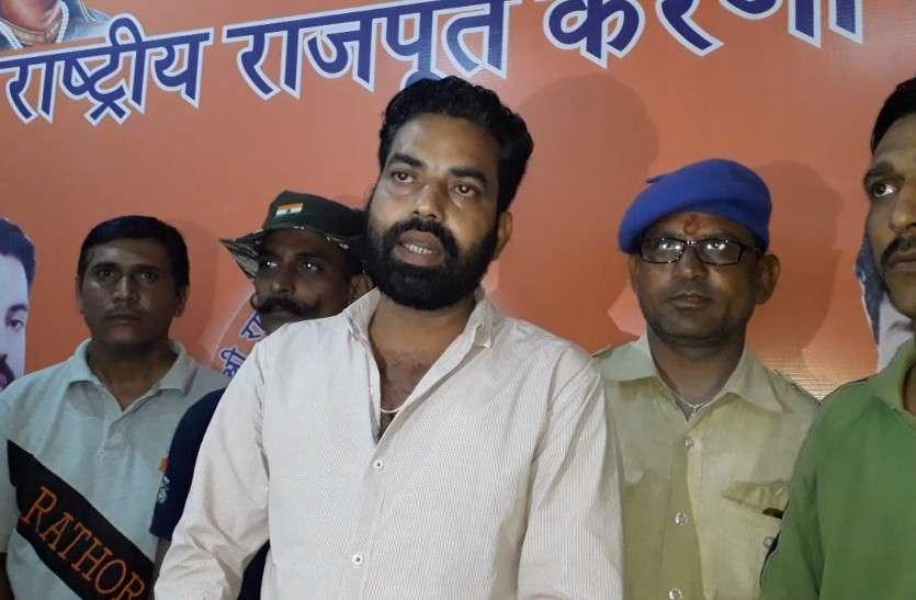 मुख्यमंत्री की गौरव यात्रा को करणी सेना दिखाएगी काले झंडे, सरकार पर लगाया यह आरोप