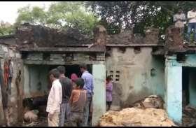 किसान के घर में लगी आग, 3 लाख का हुआ नुकसान