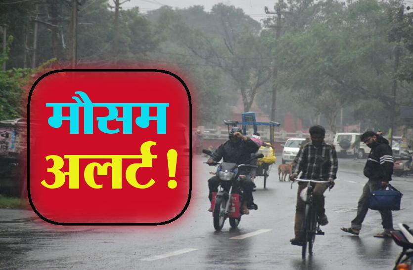 मौसम अलर्ट: 'फेथाई' के कारण आज हो सकती हल्की वर्षा