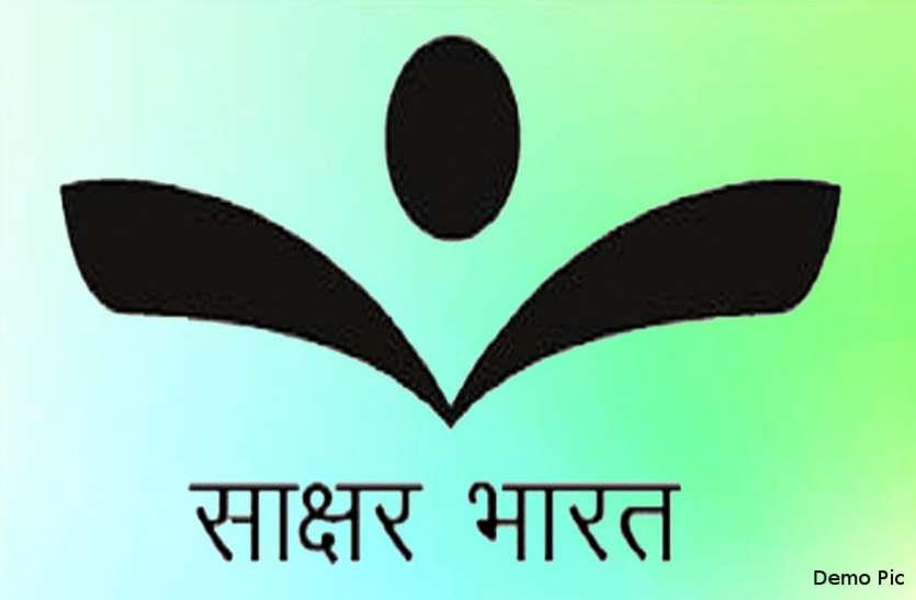 बांसवाड़ा : साक्षर भारत योजना पर ताला, कैसे मिटे निरक्षरता का अंधियारा, प्रदेशभर में ठप पड़ी हुई है साक्षरता की गतिविधियां