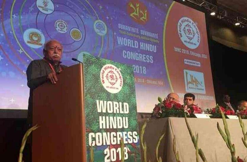 शिकागो में विश्व हिन्दू सम्मलेन: पीएम मोदी ने की हिन्दू दर्शन की तारीफ, मोहन भागवत ने दिया एकजुट होने पर जोर