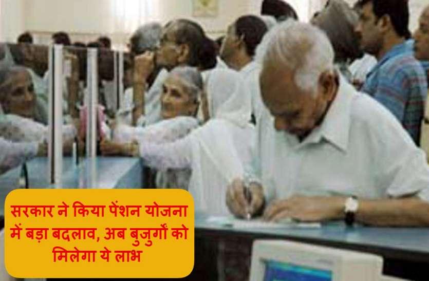 सरकार ने किया पेंशन योजना में बड़ा बदलाव, अब बुजुर्गों को मिलेगा ये लाभ