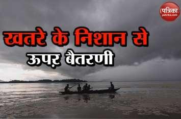 ओडिशा: खतरे के निशान से ऊपर बह रही है बैतरणी नदी, प्रशासन ने जारी किया अलर्ट